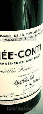 Red wine, Romanée Conti 2017
