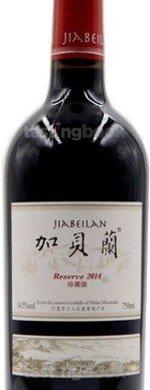 Red wine, Jia Bei Lan Reserve 2013